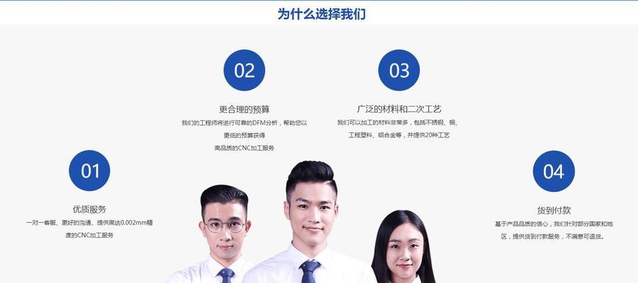 东莞网站建设案例-精密机械加工7.jpg