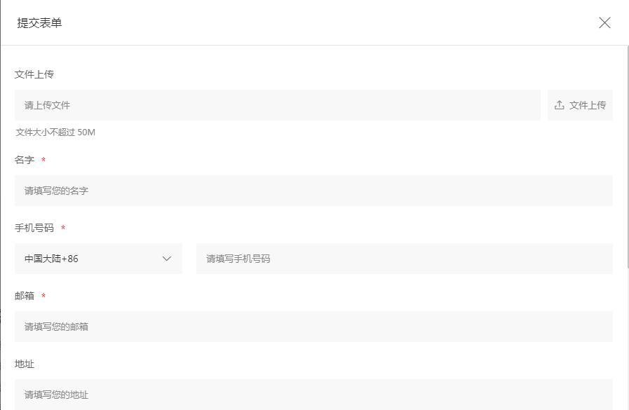 东莞网站建设案例-表单.jpg