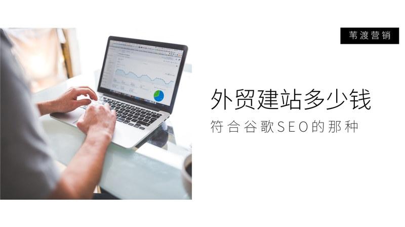独立外贸网站建设多少钱@苇渡营销.jpg